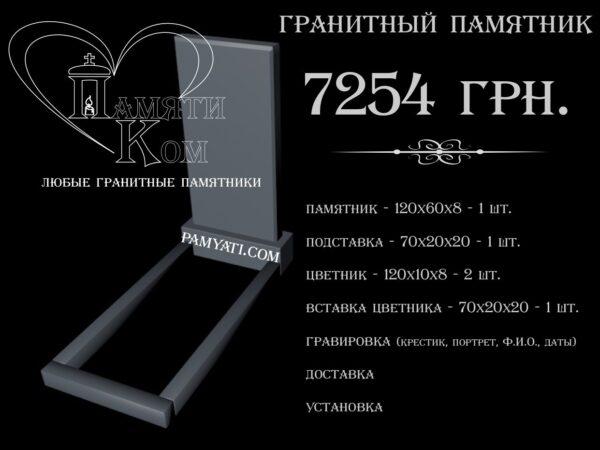Купить памятник одинарный 120х60