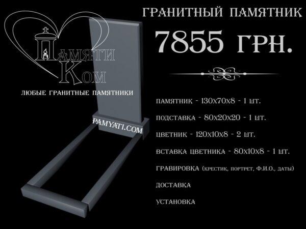 Купить памятник одинарный 130х70