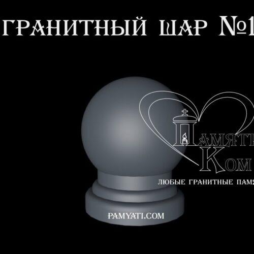 купить гранитный шар, шар гранитный, гранитная шар, гранитный шар на ножке, шар из гранита, шар из камня