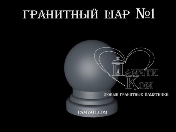 шар гранитный, гранитная шар, гранитный шар на ножке, шар из гранита, шар из камня, памятник гранитный, цоколь гранитный