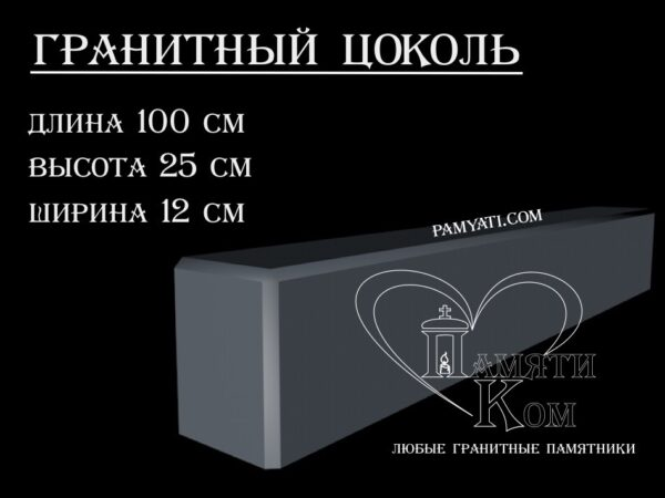 Купить гранитный цоколь 100х25х12