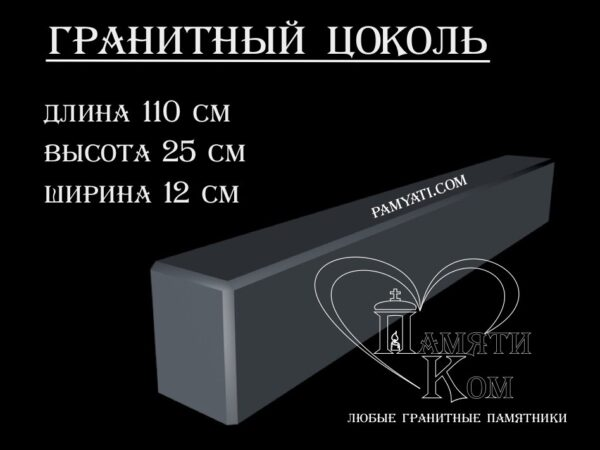 Купить гранитный цоколь 110х25х12