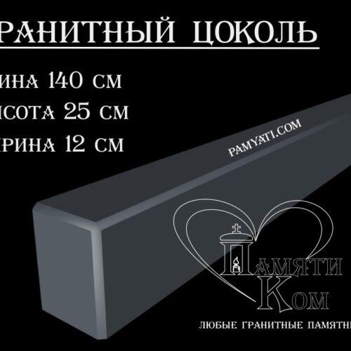 Купить гранитный цоколь 140х25х12