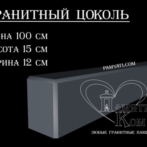Купить гранитный цоколь 100х15х12