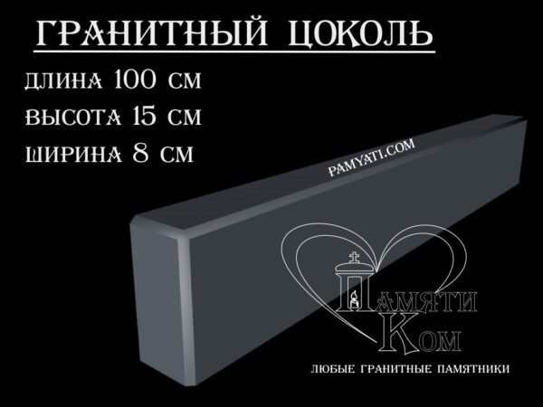 Купить гранитный цоколь 100х15х8