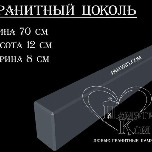 Купить гранитный цоколь 70х12х8