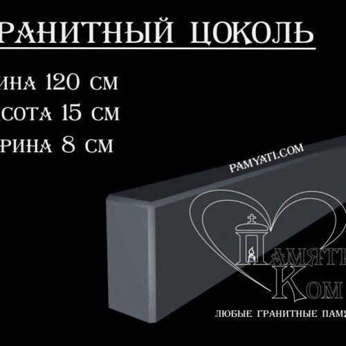 Купить гранитный цоколь 120х15х8
