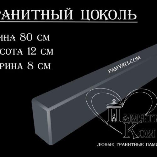 Купить гранитный цоколь 80х12х8