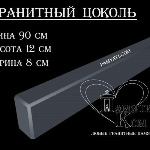 Купить гранитный цоколь 90х12х8