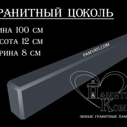 Купить гранитный цоколь 100х12х8