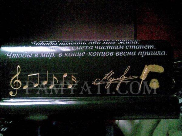 памятник гранитный, инкрустация золотом, гравировка с золотом, гравировка ноты, памятник фото, памятники галерея