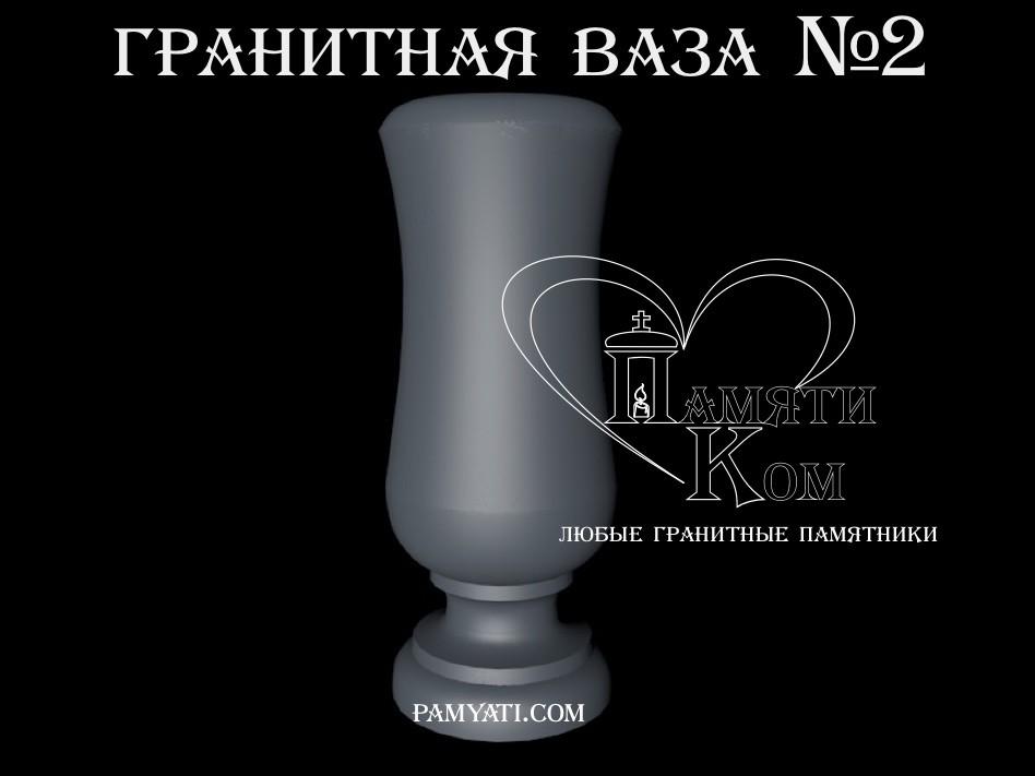 купить вазы из гранита на кладбище, купить вазу на кладбище из гранита, купить вазы из гранита, купить вазу из гранита, купить гранитную вазу, ваза гранитная, гранитная ваза, ваза из гранита