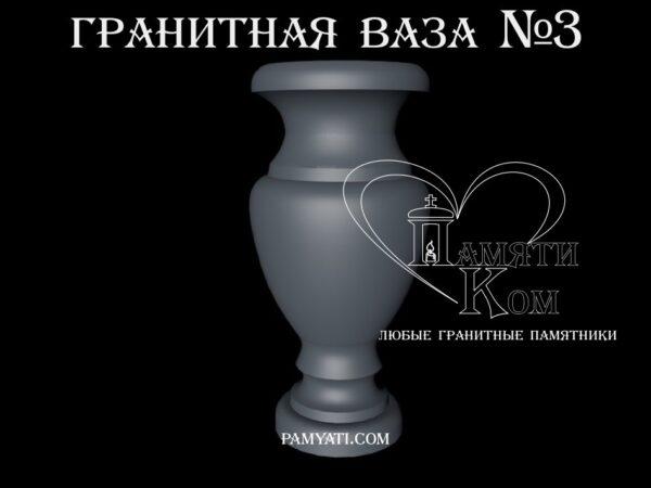 купить гранитную вазу, ваза гранитная, гранитная ваза, ваза из гранита