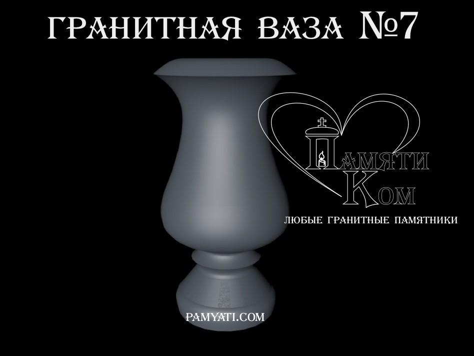 купить вазы из гранита на кладбище, купить вазы из гранита, купить вазу из гранита, купить гранитную вазу, ваза гранитная, гранитная ваза, ваза из гранитакупить вазу на кладбище из гранита,