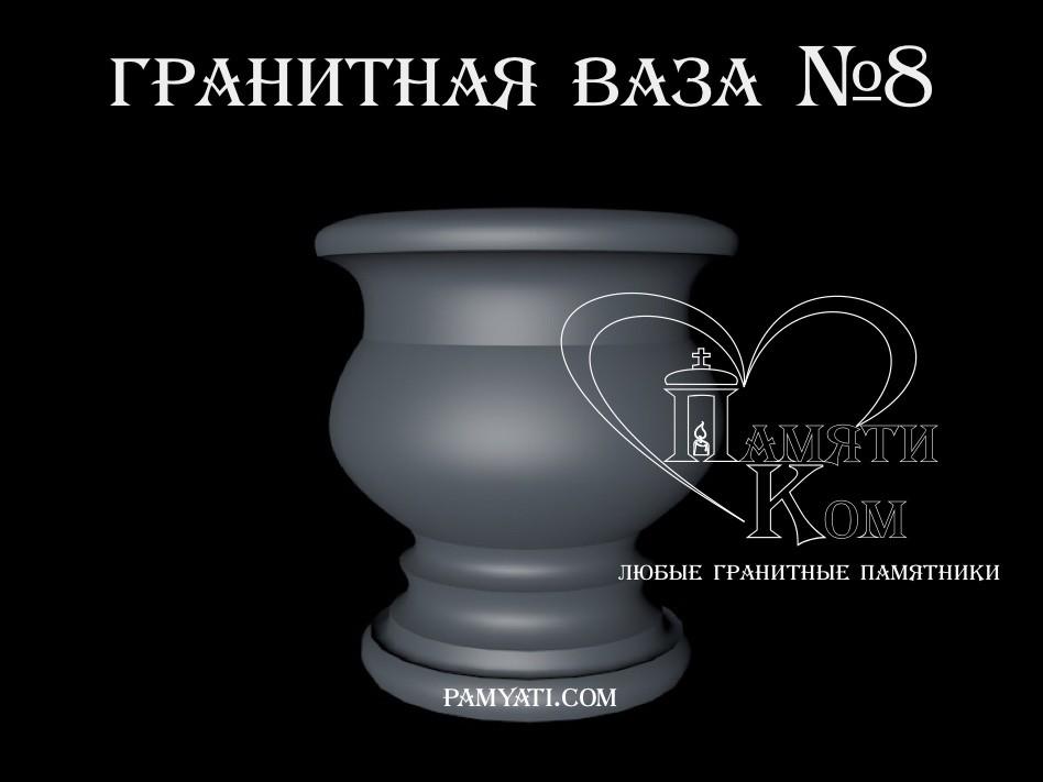 купить вазон из гранита, купить гранитную вазу, ваза гранитная, гранитная ваза, ваза из гранита