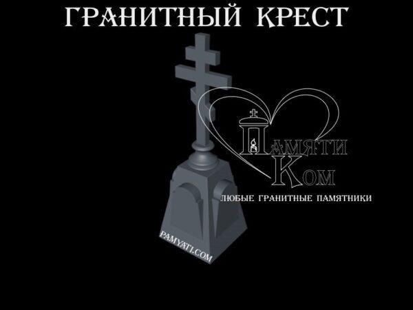 гранитный крест с постаментом, гранитный крест, крест гранитный, памятник гранитный
