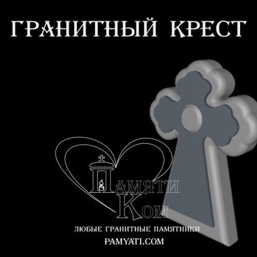 гранитный крест, резной гранитный крест, фигурный крест, гранитный памятник