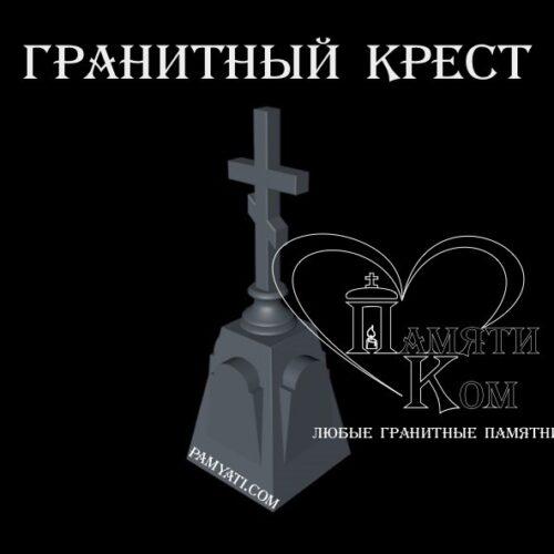 гранитный крест с постаментом, крест гранитный, памятник гранитный