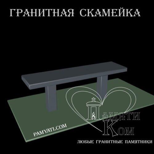 стол из камня, гранитные столы, памяти ком, gfvznb rjv, скамейка на кладбище, гранитные лавки, лавки на кладбище, лавка и стол на кладбище