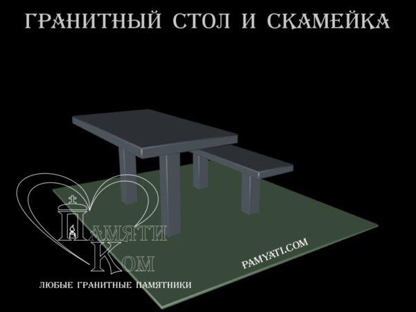 Гранитный стол и гранитная скамейка